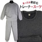 FIVE STAR VALUE KIDS/2色・120-160cm 裏起毛トレーナースーツ(スウェット上下セット・裏起毛パジャマ)
