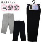 5分丈 Simple Style M.L.LL 婦人用 スパッツ インナー パンツ