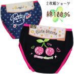 GIRLS SHORTS Happy cherry×星Pretty 子供 女児 ショーツ パンツ 下着 2枚組 綿100% 140-160cm