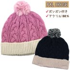 PAL HOUSE 子供 キッズ ニット帽 帽子 ニット キャップ ボンボン付き【送料無料】