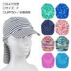 日よけ付き スイムキャップ 子供 キッズ つば付き 水泳帽 キャップ 帽子 頭囲48-53cm フリーサイズ 柄プリント 11柄 【送料無料】