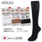 日本製 ATSUGI アツギ 子供 キッズ 80デニール ナイロン タイツ キッズタイツ タイツ KIDS' TIGHTS 3色 3サイズ