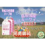 【低温熟成】平成29年度産 鳥取県産 ハーブ米 ミルキークイーン 精米10kg
