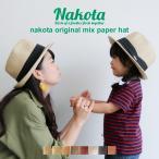 草帽 - ハット 折りたためる ペーパーハット nakota ナコタ 中折れ帽子 ストローハット 子供から大人まで5サイズ UVカット セール