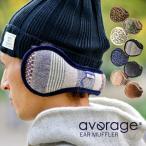 耳あて 男女兼用 average (アベレージ) EAR MUFFLER イヤーマフ イヤーウォーマー 耳あて イヤーマフラー防寒 ファー メンズ レディース セール