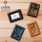 colm (コルム) レザートレイ Sサイズ 小物入れ 本革 日本製
