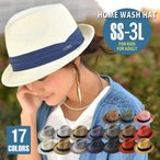 Straw Hat - 洗濯機で洗える ハット 帽子 折りたためる オールシーズン メンズ レディース キッズ UV 大きいサイズ