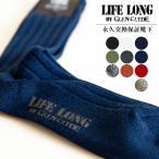 LIFE LONG BY GLEN CLYDE ライフロング グレンクライド クルー丈靴下 永久交換保証ソックス メンズ 男性用 プレゼント ギフト ビジネス 学校 スクールソックス