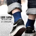 LIFE LONG BY GLEN CLYDE ライフロング グレンクライド ショート丈靴下 永久交換保証ソックス メンズ 男性用 プレゼント ギフト ビジネス