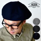 ショッピングカシミア HIGHER(ハイヤー)カシミアメルトンワイドベレー 帽子 ベレー帽 メンズ レディース ビッグサイズ 大きいサイズ 大きめ 日本製
