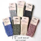H-Foot wear (エイチフットウェア) ミックスカラー ウール ニット ソックス 靴下 メンズ レディース 厚手 ポルトガル製