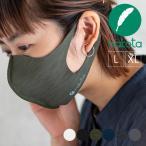 マスク 抗菌 洗える nakota ナコタ 抗菌マスク 3枚セット 在庫あり 日本製 予防体 男女兼用 無地