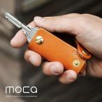 moca(モカ) レザーキーケース  全長7cmのキーケース。大切な鍵はスタイリッシュに収納・携帯☆キーホルダー 革 プレゼント 日本製