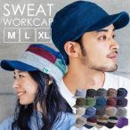 帽子 Nakota (ナコタ) スウェット ワークキャップ UV効果&小顔効果も期待!サイズフリーで男女兼用