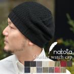 nakota ナコタ アウトラストワッチキャップ ニット帽 帽子 大きいサイズ 日本製