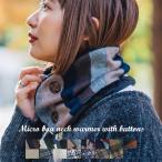 送料無料 / セーター2枚分の暖かさ / nakota (ナコタ) マイクロボア ウォールナット ボタン付き ネックウォーマー