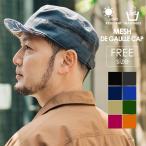 雅虎商城 - nakota (ナコタ) メッシュ ドゴールキャップ ワークキャップ 帽子 キャップ メンズ レディース アウトドア
