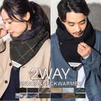 頸部保暖 - nakota ナコタ オリジナル マイクロボアフリース 2WAY ウォーム スヌードマフラー