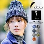 ショッピングニット nakota ナコタ オリジナル ローゲージ メランジ ニット帽 ニットキャップ ビーニー