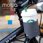 moca モカ カップホルダー ドリンクホルダー ホルダー 自転車 アクセサリー パーツ サイクリング 小物 コーヒー 日本製