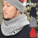 P01( プレイ ) FULL KNIT フード ネックウォーマー 男女兼用 メンズ レディース フード付き ストリート 防寒具 日本製 おしゃれ