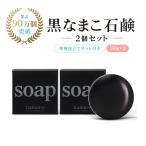 黒なまこ(ナマコ)石鹸2個セット送料無料!乾燥・敏感肌・肌荒れ・シミシワ・アトピー・毛穴対策に!しっとり潤う泡パック洗顔で美白保湿ケア!