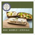 ショッピングAll 【産地直送・送料無料】はやきたチーズギフトセット