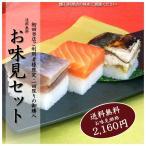 初回当店ご利用者様限定送料無料!:生さば寿司/サーモン寿司/味噌焼きサバ寿司3種のお味見セット!これこそ鯖寿司!