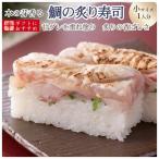 鯛の炙り寿司 小サイズ
