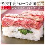 若狭牛炙りロース寿司 通常サイズ A-5ランクのみ使用!最高級の福井のブランド牛!