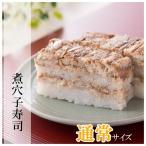 [冷蔵]極上 煮穴子寿司を福井から【通常サイズ】届いたその日が旬の味わい [生鯖寿司の萩]