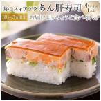 あん肝寿司/小サイズ