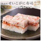 せいこがに寿司/小サイズ【元旦お届けまで】