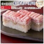 紅ずわい寿司/小サイズ