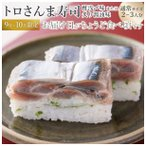 トロさんま寿司/通常サイズ