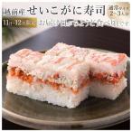 せいこがに寿司/通常サイズ【元旦お届けまで】日本海