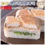 寒ぶり照り焼き寿司/通常サイズ 冬の日本海・青魚の
