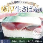 生さば寿司/中サイズ これこそ鯖寿司!寒流で育った日本海産のサバは一味違います!