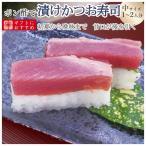 かつお漬け寿司/中サイズ