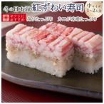 紅ずわい寿司/中サイズ 日本海・冬の味覚王 カニ味