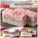 送料無料:今月のご奉仕3本セット 生さば/焼き鯖/紅ずわい これこそ鯖寿司!寒流で育った日本海産のサバは一味違います!