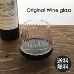 名入れ ボウル形状 ワイングラス