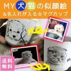 ショッピングマグ 猫 マグカップ 名入れ 似顔絵 MY 猫の似顔絵&名入れが入る マグカップ 送料無料