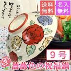 結婚祝いのプレゼントに サプライズギフトとして 薔薇と和花の祝福9号土鍋 送料無料