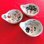 とんすい 小鉢 土鍋のおともに 祝おめでとうとんすい(呑水) 日本製 最速