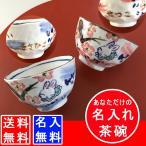 名入れ 結婚祝い 夫婦茶碗 お茶碗 送料無料 優花うさぎ 名入れお茶碗(全2種) 最速