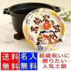 結婚祝い 名入れ プレゼント 土鍋  みんなで贈ろう 祝おめでとう キャセロール 鍋 20cm IHプレート付(最速) 両手鍋 耐熱鍋 調理器具