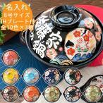 土鍋 名入れ 結婚祝い わが家の鍋8号 IH対応(IHプレート付)