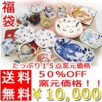 和食器 福袋1万円コース(15点入り) 夕立窯