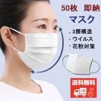 オープンセール中  マスク 50枚  不織布 大人用 三層構造 ウイルス 花粉対策  即納  送料無料
